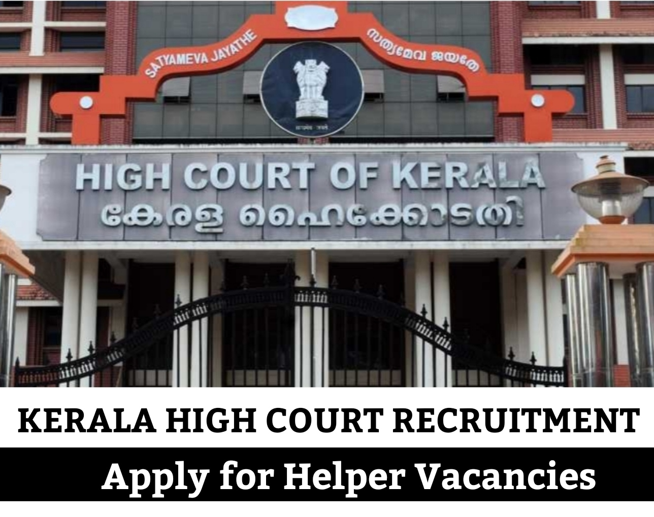 Kerala High Court Helper Recruitment 2020